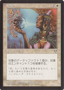 Disenchant Japanese Mirage 2nd print run