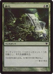 Naturalize Japanese Innistrad foil