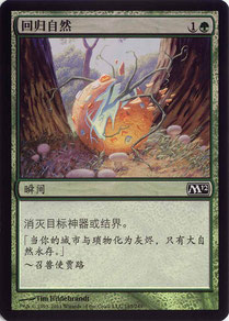 Naturalize Simplified Chinese Magic 2012 foil