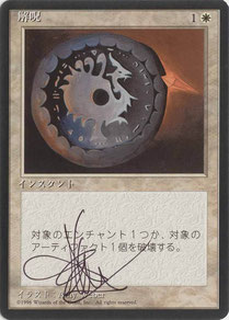 Disenchant Japanese Fourth Edition Black Border artist proof