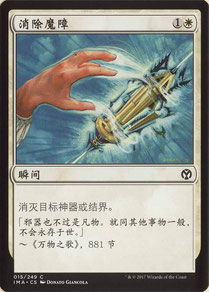 Disenchant Simplified Chinese Iconic Masters