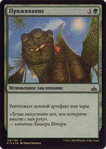 Naturalize Russian Rivals of Ixalan foil.