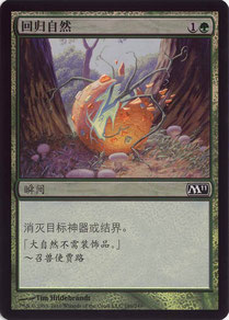 Naturalize Simplified Chinese Magic 2011 foil
