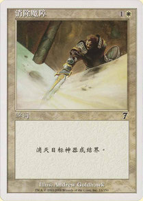 Disenchant Simplified Chinese Seventh Edition