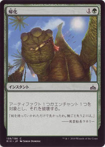 Naturalize Japanese Rivals of Ixalan.