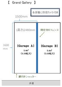 ガレージA/B