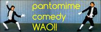 「WAO!! pantomime comedy」