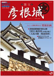 ちょこっと関西歴史たび「国宝 彦根城」開催