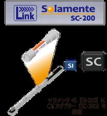 ソラメンテSI-200にSC-200を装着