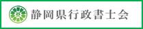 静岡県行政書士会HP