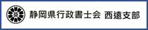静岡県行政書士会清遠支部HP