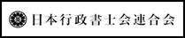 日本合成書士会連合会HP