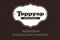Терруар 2 - винный бутик - территория благородных напитков - Новороссийск