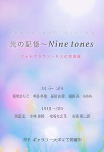 光の記憶 ~Nine tones