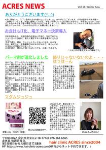 アクレスニュース Vol.18