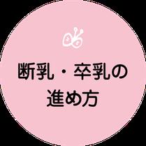 断乳・卒乳の進め方