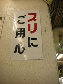 金沢競馬場 場内散歩