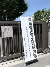 東京都保育士試験 どれみ音楽教室