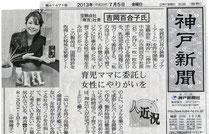 神戸新聞地域経済面