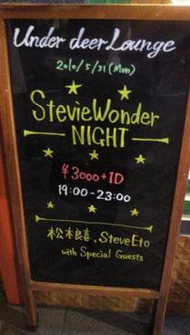 Steve Eto