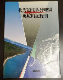 写真1-3 北海道南西沖地震 奥尻町記録書の表紙