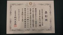 京都市長表彰状授与