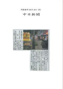 中日新聞(朝刊)