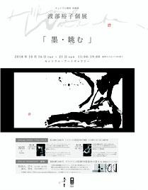渡部裕子 個展 セントラル画材 hirokowatanabe