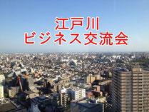 江戸川ビジネス交流会