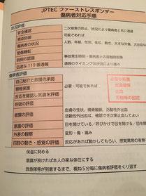 JPTECファーストレスポンダーコース傷病者対応手順