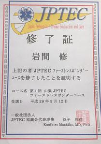 JPTECファーストレスポンダーコース終了証