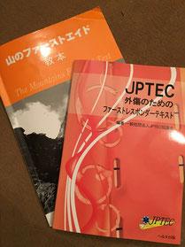 JPTECとJMGAのテキスト