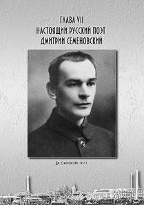 Картинки по запросу Дмитрий Семеновский Юных глаз счастливое сиянье