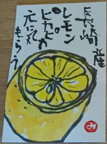 40 レモン