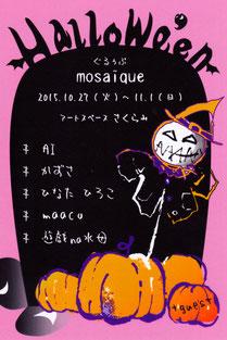 Hallowe'en展2015DM