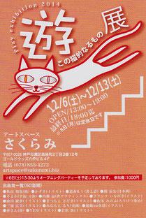 2014.12.「遊猫的展」DM
