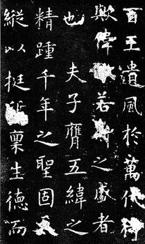 孔子廟堂碑