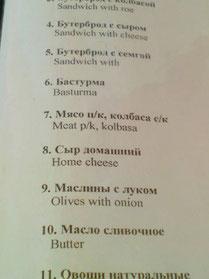Meat p/k поставит в тупик любого иностранца