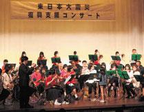 東日本大震災復興支援コンサート