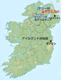 アイルランド ティロン