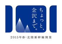 2015年春・北陸新幹線開業