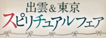 出雲&東京スピリチュアルフェア