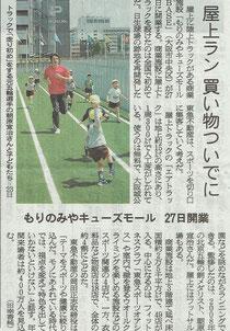 朝日新聞4月25日記事