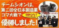 シオンのスタッフブログ「ツブアンコ」