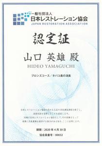 (一社)日本レストレーション協会認定証タバコ臭の消臭