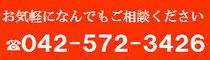 042-572-3426