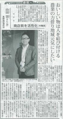 2014.6.2 mon 日本農業新聞13面