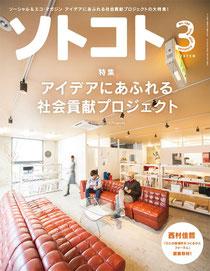 雑誌「ソトコト」3月号 フェイスブックページへのリンク