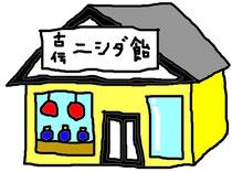 古伝 ニシダ飴