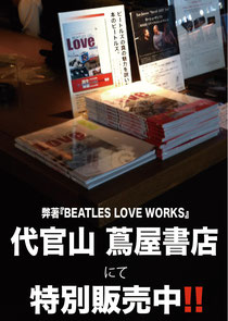 ビートルズ21:BEATLES LOVE WORKS